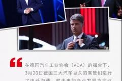 德系品牌抱团押宝电动车 中国将成主战场