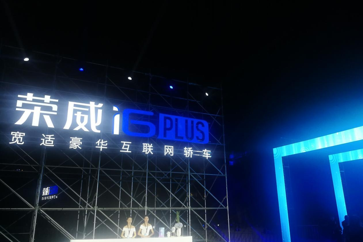 全新荣威i6 PLUS上市,首搭1.6L+CVT黄金组合,仅售6.98 万起
