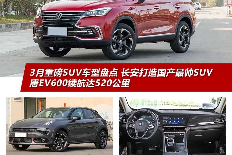3月重磅SUV盘点:长安轿跑神似宝马X6,唐EV600续航达520公里