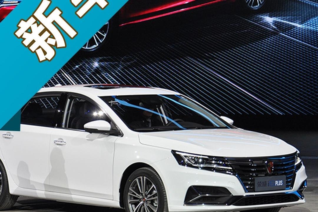 配置进一步升级,两种动力选择,荣威i6改款车型上市!