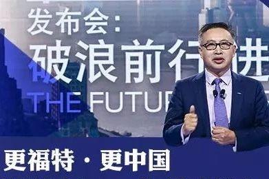 解读福特中国药方:3年发30款新车、建4大中心、推林肯向上丨汽车预言家