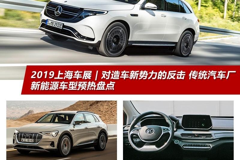 2019上海车展|对造车新势力的反击 传统汽车厂新能源车型预热盘点