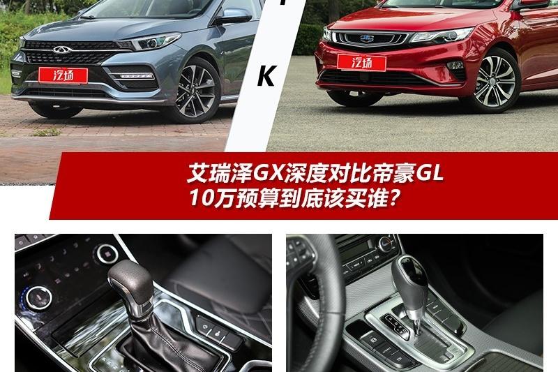 艾瑞泽GX深度对比帝豪GL ,10万左右预算到底该买谁?