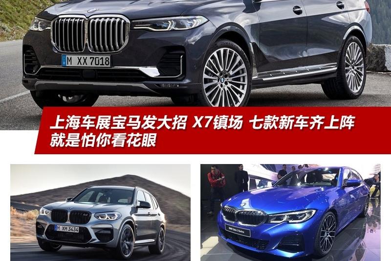 上海车展宝马发大招 七款新车齐上阵 就是怕你不够看