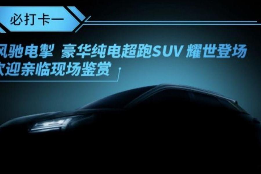 今年上海车展得看TA!综合续航超600km的豪华纯电超跑SUV