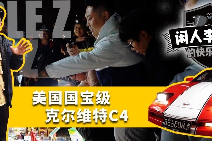 国宝级跑车翻灯科尔维特惊艳众人,京城最大神秘跳蚤市场探秘