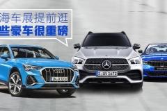 上海车展提前逛 这些豪华品牌车型很重磅