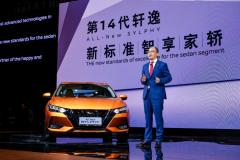 2019上海车展:全新日产轩逸亮相 采用全新平台