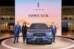 2019上海车展:全新飞行家领衔林肯全系家族登陆中国