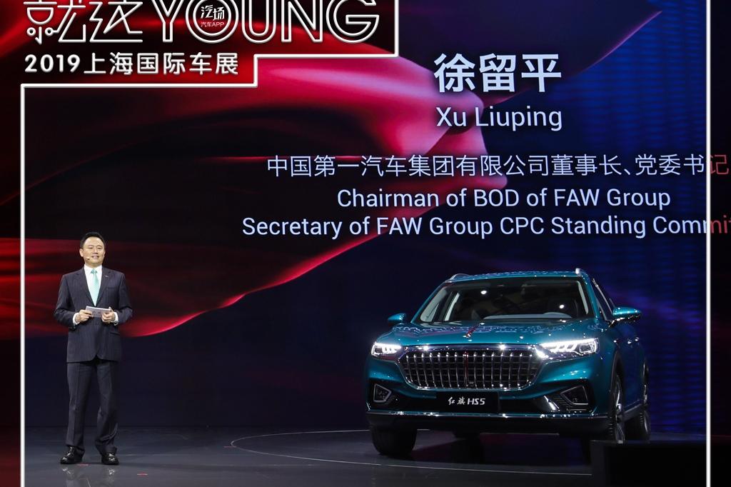 红旗品牌携HS5亮相上海车展,中国品牌向上发展还得看它的
