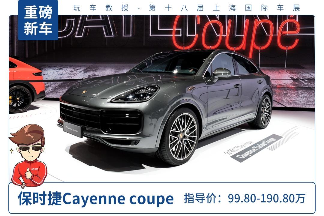 【2019上海车展】保时捷Cayenne Coupe惊艳亮相