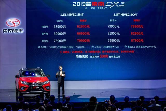 上海车展丨2019款东南DX3诚意上市,东南汽车加速新能源市场布局