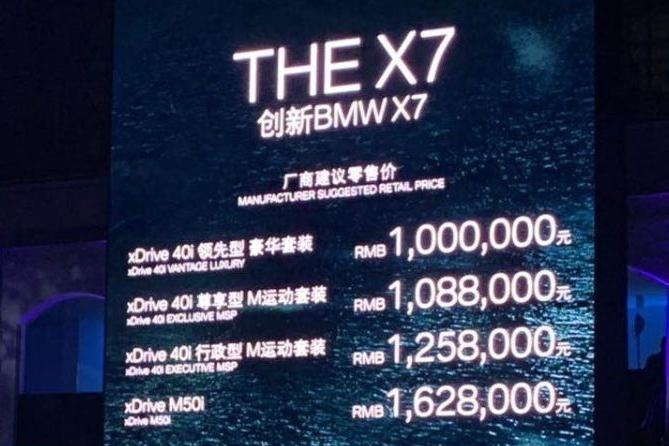 BMW X7售价100-162.8万,宝马开启大型豪华车之年