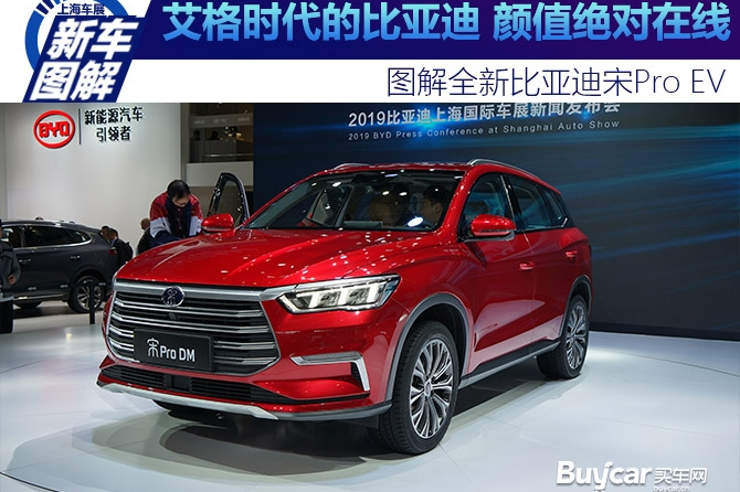 2019上海车展| 艾格时代的比亚迪 颜值在线 图解全新比亚迪宋Pro