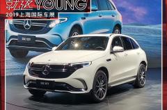 非燃油车拉皮 | 奔驰EQC领衔 上海车展电动化平台新车盘点