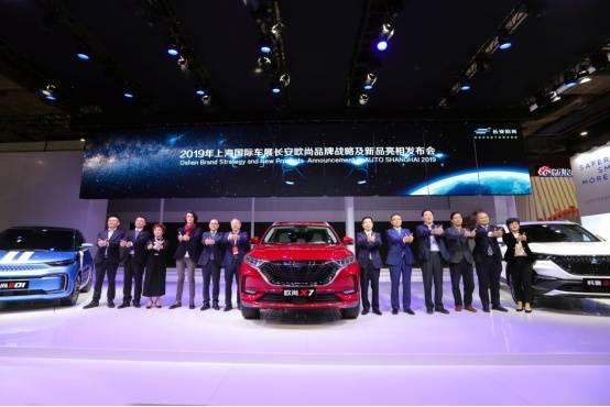 上海车展长安欧尚汽车新品牌战略发布,亮相3款新车