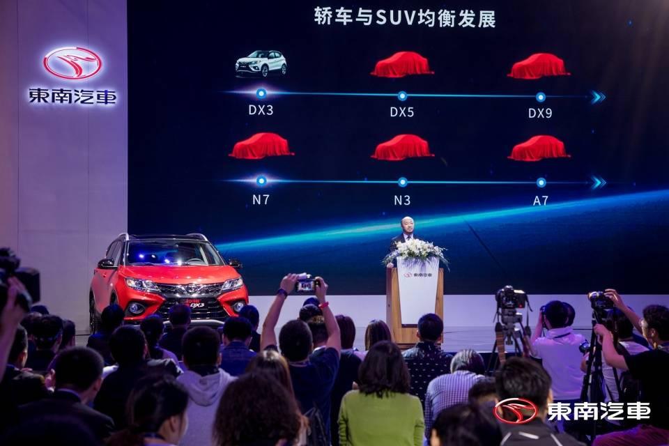 全新产品阵容亮相上海车展,呈现全新东南形象