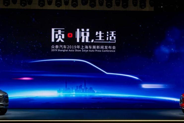 激烈,上海车展众泰扔出连环王炸,燃油车+新能源组合拳太爽快