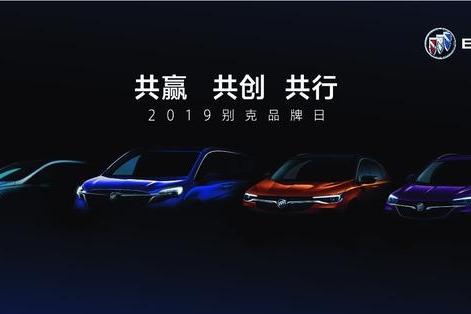 2019-2023年投放超20款新车 别克品牌启新程