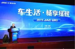 "JAC品牌日 江淮新能源""八代技术三代产品""亮出真功夫"