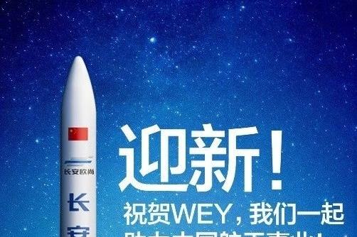 汽车X火箭 中国智造加速向尚