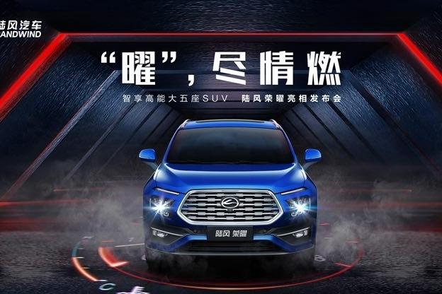 上海车展,陆风SUV家族再添一员