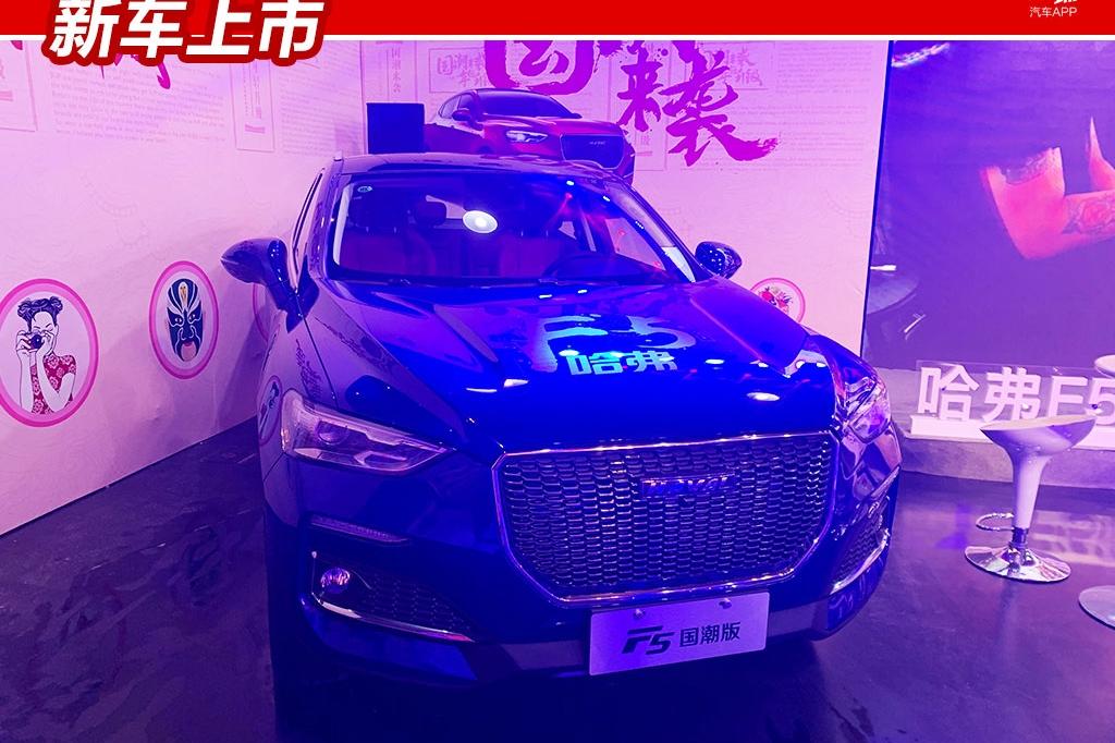 特意打卡成都/广州,哈弗F5国潮版售10-13万元,要做国内最潮SUV