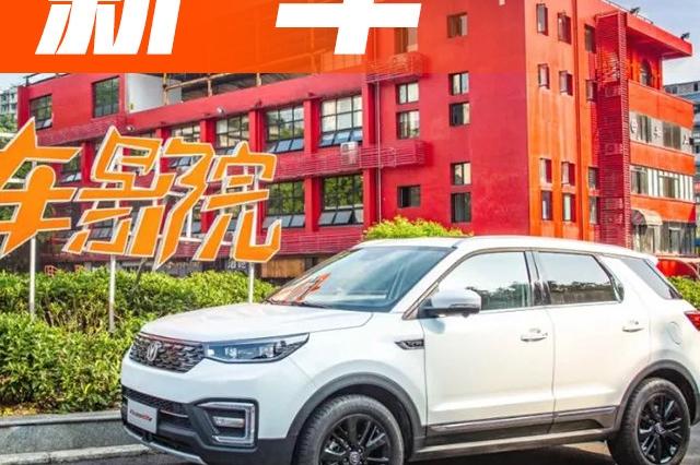 造型更运动更时尚,长安又一SUV即将上市,内饰配置抢先看!