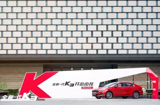 预售价10.5万起的起亚全新 K3,是轩逸/卡罗拉最强对手?