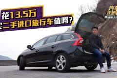 """比SUV有B格!比轿车更实用!13万买二手进口""""瓦罐""""划算么?"""
