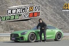 试驾奔驰AMG GT R,脾气暴躁难以驾驭!