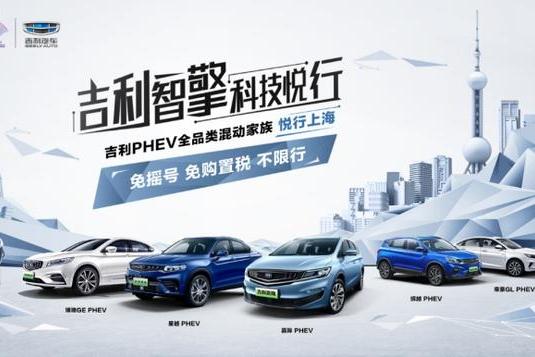上海首秀魅力四射,吉利PHEV家族在混动新能源领域全军出击