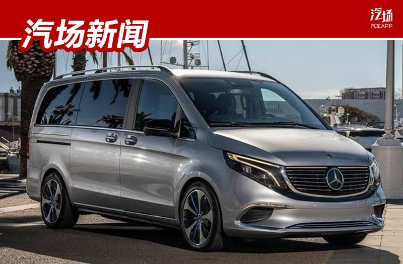 更安静的MPV,奔驰全新EQV续航400公里,比丰田埃尔法更有优势