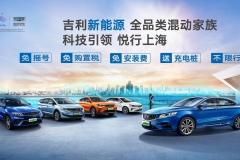 吉利PHEV家族上海首秀 以领先技术优势开启吉利混动新纪元