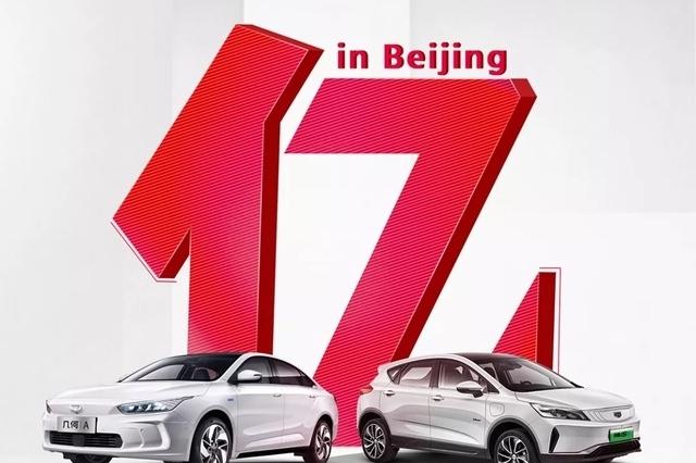 北京的小伙伴们看过来! 吉利推出1亿元购车补贴活动