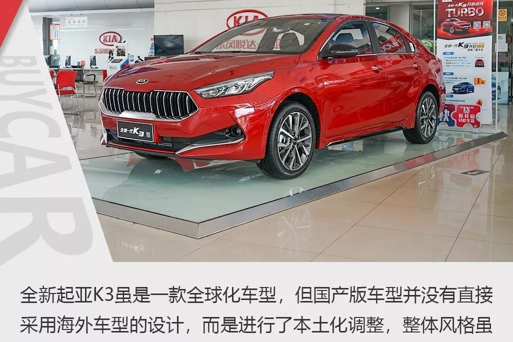 韩系车新晋颜值担当已就位 全新K3欲助东风悦达起亚重回巅峰