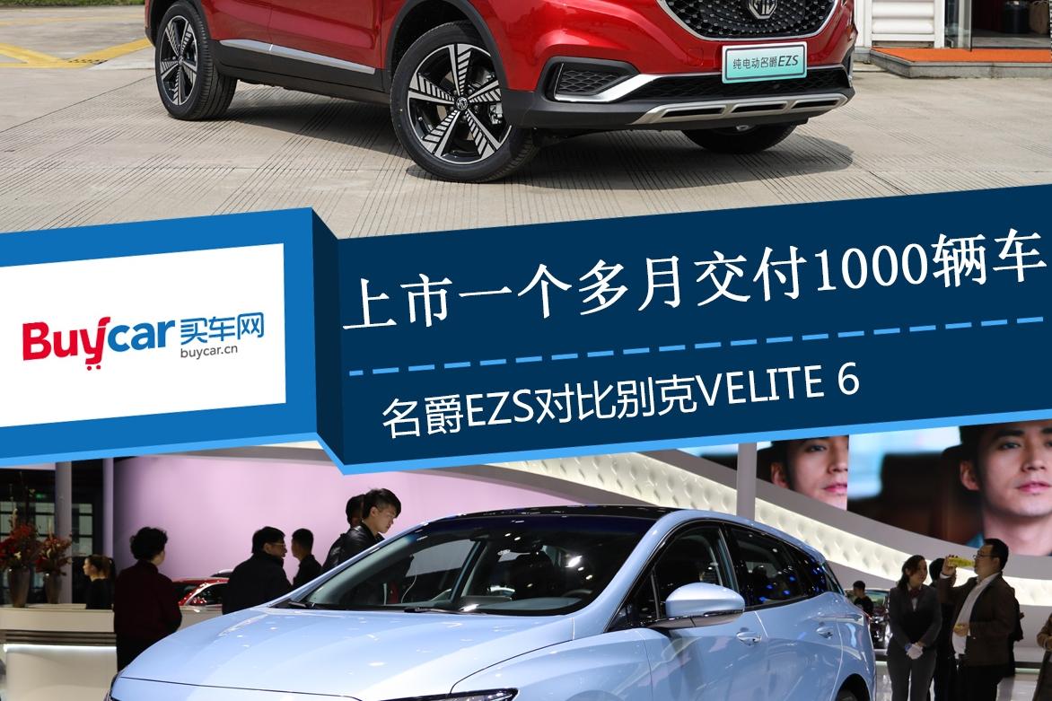 上市一个多月交付1000辆车 名爵EZS对比别克VELITE 6
