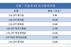 """颜值再次""""上线"""" 全新一代起亚K3售9.88万起"""