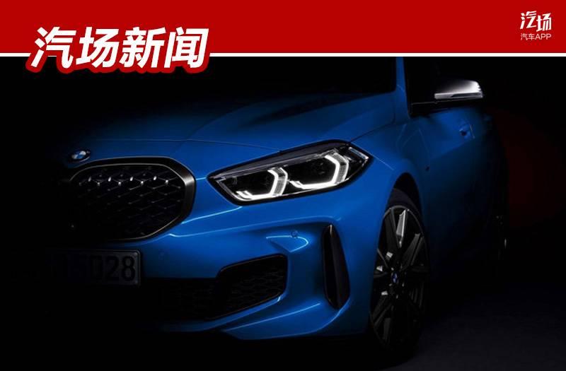 年轻人的第一款豪车,全新宝马1系5月27日发布,关键是性价比高