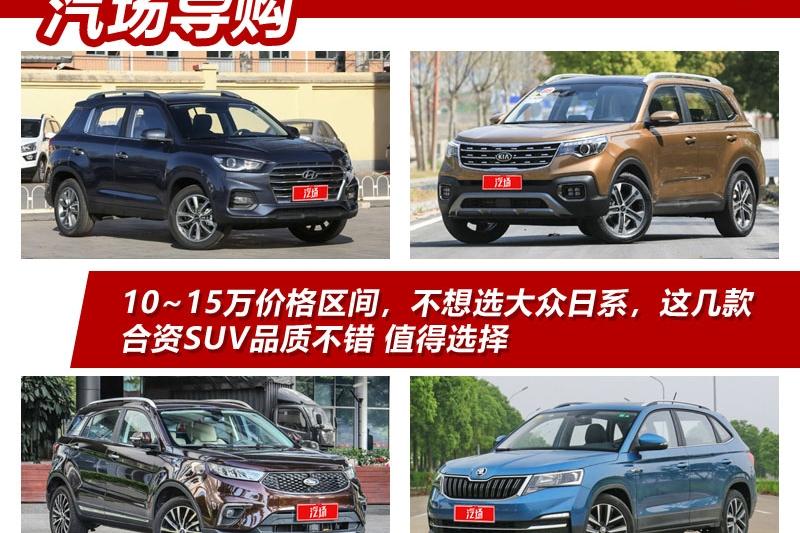 10~15万价格区间,不想选大众日系,那这几款合资SUV值得看看