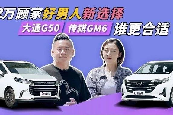 12万顾家好男人新选择,大通G50、传祺GM6谁更合适?