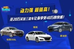 动力强、颜值高、这三台B级家用车!谁最适合你?