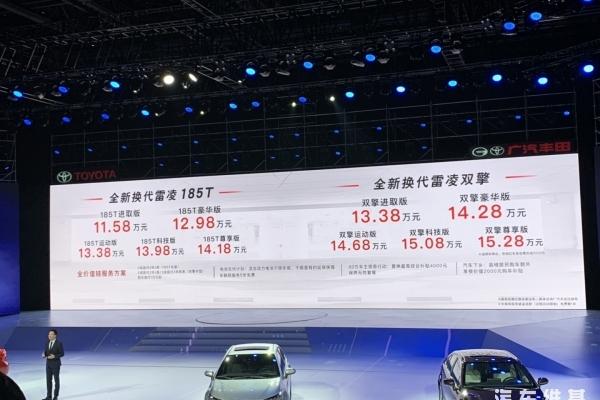 诚意换代越级享受,全新一代广汽丰田雷凌售价11.58万起
