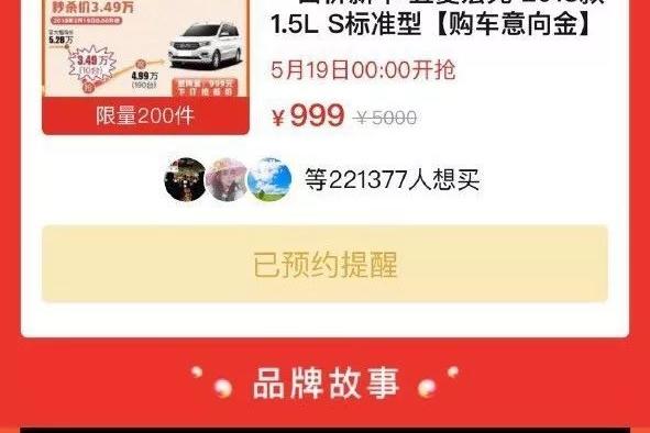 18秒销售额1396万 汽车新零售已经来了