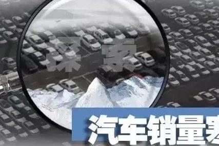 解析4月中国车市下降14.6%  落后生产力腰斩是下滑主因丨汽车预言家