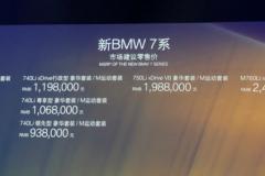 大鼻孔征服你了吗?新款宝马7系售82.80-242.80万元