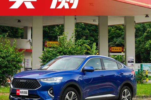 最受关注的国产轿跑SUV之一,2.0T+四驱费油吗?【实测】