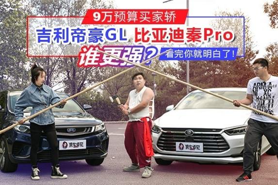 9万预算买家轿,比亚迪秦Pro、吉利帝豪GL谁更强?看完你就明白了!