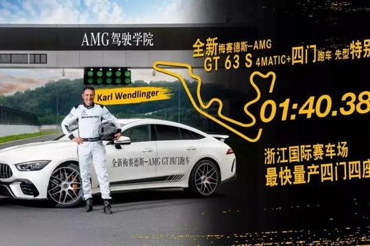 """AMG GT四门跑车,这才是工程师眼里的""""买菜车""""?"""