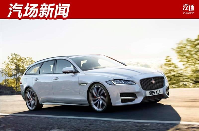 45.58万元起,新捷豹XF旅行版上市,低配版更值得入手
